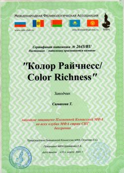 Изображение - Сертификат от МФА