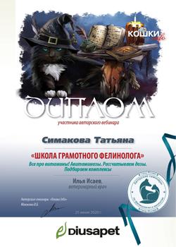 Изображение - Сертификат от Diusapet